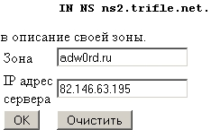 ns2_trifle_net