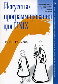 Обложка The Art of Unix Programming